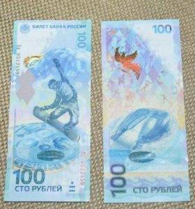 Олимпийские 100р