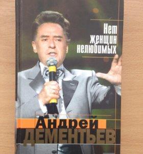 Дементьев Стихи мемуары