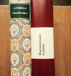 Альманах библиофила 1929 год