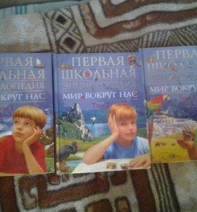 Первая школьная энциклопедия