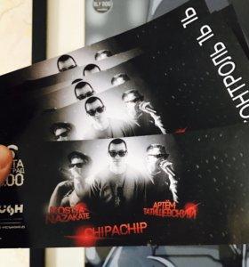 Билеты на концерт ChipaChip I Артём Татищевский