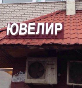 Наружная реклама буквы