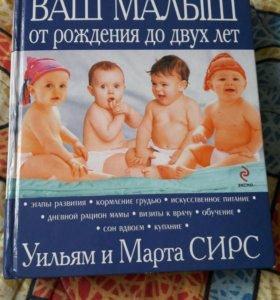 книга для молодых родителей