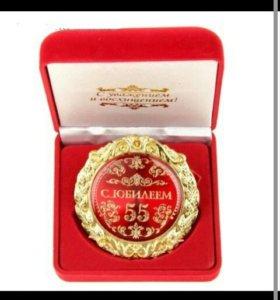 Новая медалька 55 лет