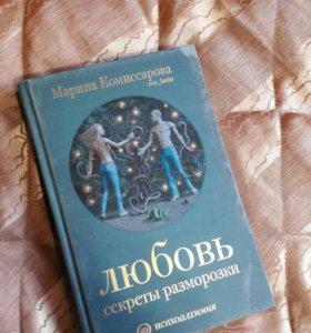 Книга. Любовь. Секреты разморозки.