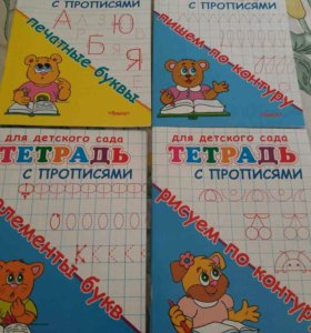 Тетрадь с прописями для детского сада