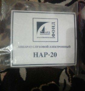 Аппарат слуховой электронный год-20