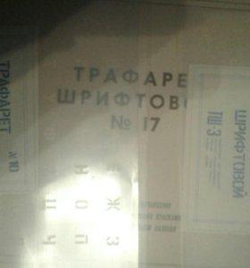 Продам трафарет шрифтовой