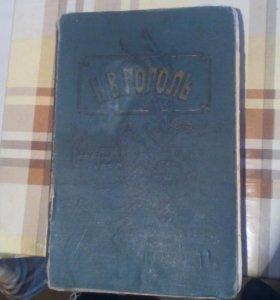 Книга 1901 года Гоголь Николай Василевич