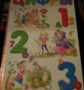 Книга цифры