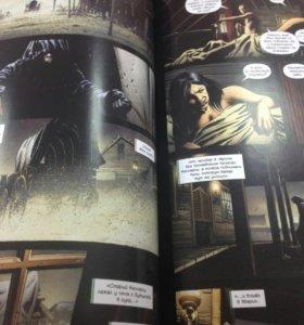 Графический роман (комиксы) Стивен Кинг