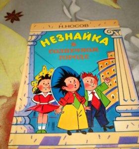 Книги 📚 детские