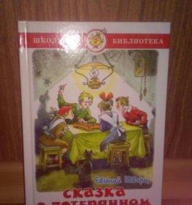 Русские сказки и хрестоматии