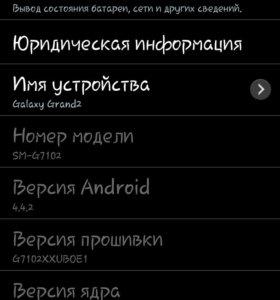 Samsung Galaxy Grand2 duos