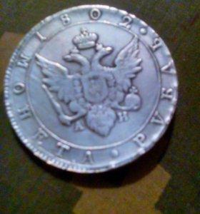 Монета 1802г.