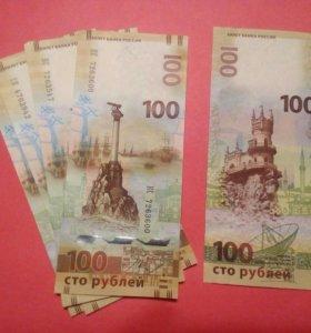 """100-рублевая купюра """"Крым и Севастополь"""""""