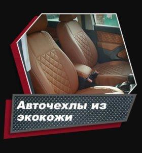 АвтоЧехлыПошив