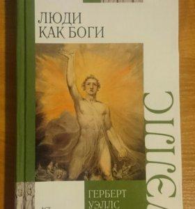 "Книга ""Люди как боги"""
