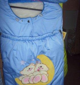 Зимний конверт(мешок) для новорожденных