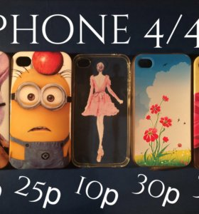 Чехла на IPhone 4/4s