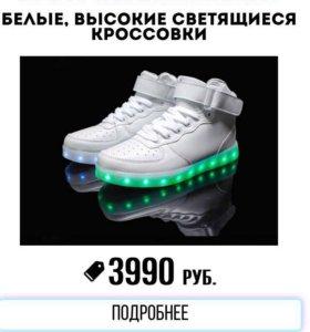 АМЕРИКА (светящиеся кроссовки)
