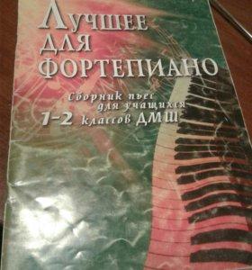 Сборник для фортепиано