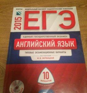 ЕГЭ английский язык 2015 М.В.Вербицкая 10 варианто
