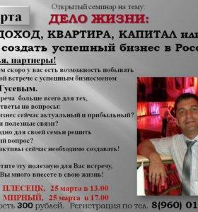 семинар Как создать успешный бизнес в России
