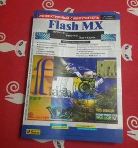 Flash MX. Эффективный самоучитель