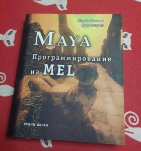 Maya. Программирование на MEL