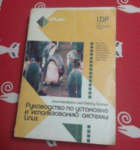 Руководство по установке и использованию Linux