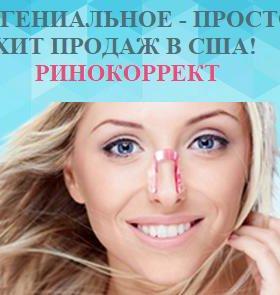 Распродажа ринокорректоров !!!!