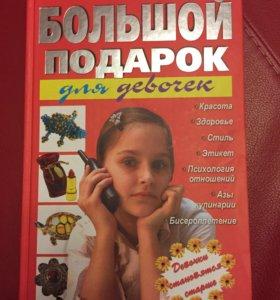 Книга для девочки подростка подарок. Новая!