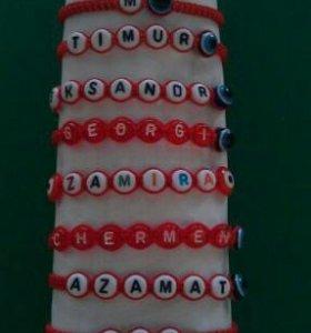 Именные браслеты из красной нити