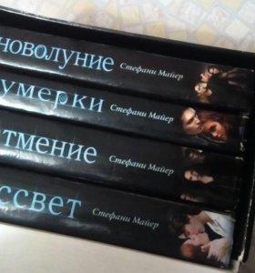 "Книги ""СУМЕРКИ"""