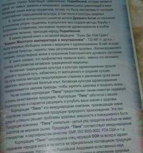 """ТЯНЬШИ"""