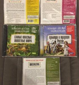 Большая детская энциклопедия 5 дисков