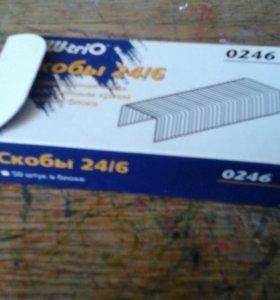 Скобы для степлера.0246