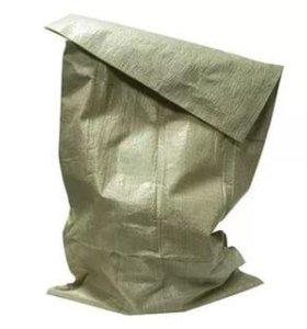 Мешки для упаковки