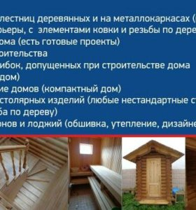 Лестницы и интерьеры из дерева!