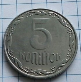 5 копеек 2014 года. Украина