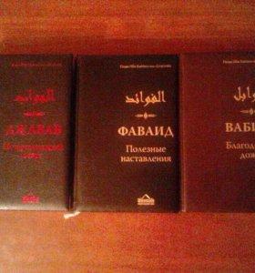 Продаю комплект исламских книг