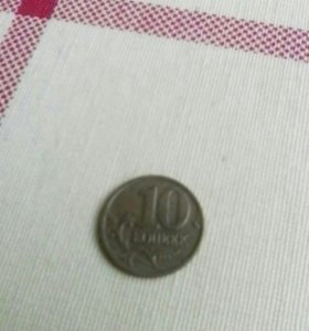 10 копеек 1998 год ммд