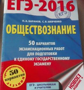 Справочник по общ. и тесты на 50в