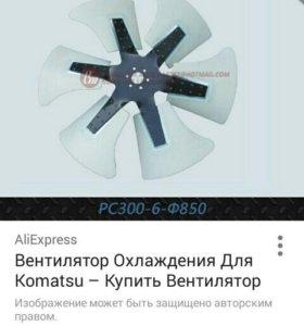 Вентилятор двс Коматсу ps300 -400