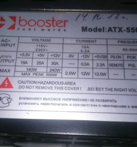 Блок питания Booster atx-550w