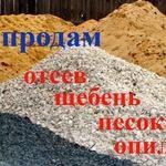 Щебень, песок, земля, дрова.
