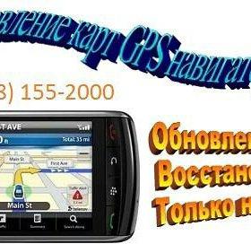 Обновление карт GPS навигатора