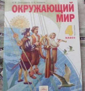 Окружающий мир, книга, учебник