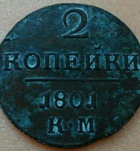 2 копейки 1801г. КМ